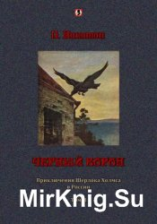 Черный ворон. Приключения Шерлока Холмса в России. Том 2