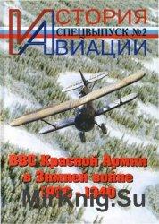ВВС Красной Армии в Зимней войне 1939-1940 (История Авиации - Спецвыпуск №2