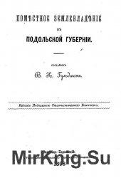 Поместное землевладение в Подольской губернии