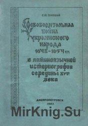 Освободительная война украинского народа 1648–1654 гг. в латиноязычной исто ...