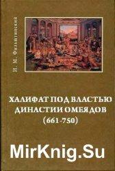 Халифат под властью династии Омейядов (661-750 гг.)