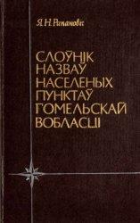 Слоўнік назваў населеных пунктаў Гомельскай вобласці