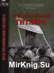 Под знамёнами Гитлера. Советские граждане в союзе с нацистами на оккупирова ...