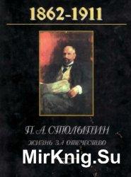 П.А.Столыпин. Жизнь за Отечество
