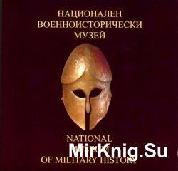 Национален военноисторически музей / National Museum of Military History