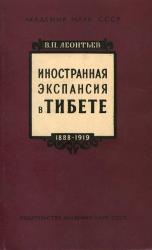 Иностранная экспансия в Тибете в 1888—1919