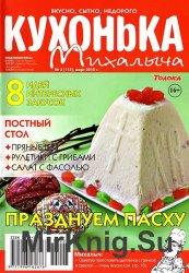 Кухонька Михалыча №3 2015