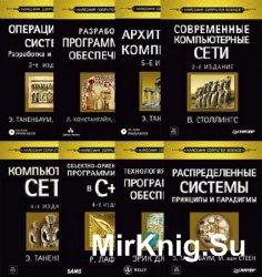 "Серия ""Классика Computer Science"" (28 книг+CD)"
