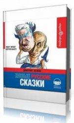 Новые русские сказки  (Аудиокнига)