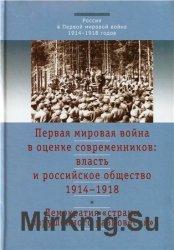 Первая мировая война в оценке современников: власть и российское общество.  ...