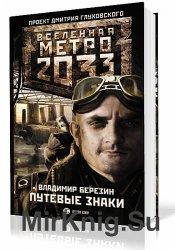Метро 2033. Путевые знаки (Аудиокнига)