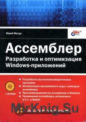 Ассемблер. Разработка и оптимизация Windows-приложений (+CD)