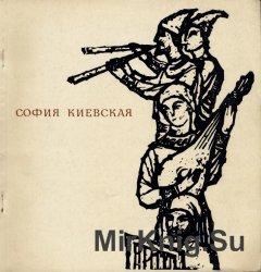 София Киевская. Материалы исследований