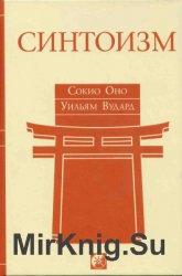 Синтоизм: Древняя религия Японии