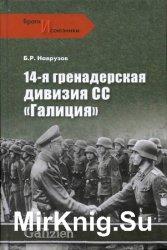 """14-я гренадерская дивизия СС """"Галиция"""""""