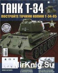 Танк T-34 № 126