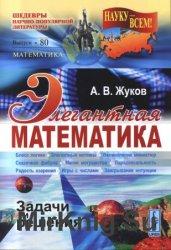 Элегантная математика: Задачи и решения