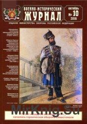 Военно-исторический журнал 2016-10