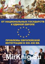От национальных государств к единой Европе: проблемы европейской интеграции ...