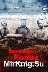Взятие горы Маковка: неизвестная победа русских войск весной 1915 года