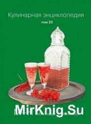 Кулинарная энциклопедия. Том 22