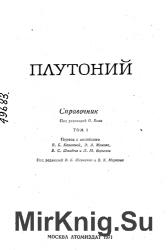 Плутоний. Справочник (в 2-х томах)