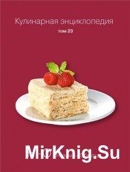 Кулинарная энциклопедия. Том 23