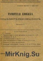 Памятная книжка социалиста-революционера. Выпуски 1, 2