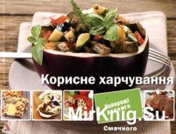 """""""Смачного"""": Корисне харчування"""