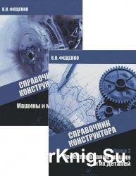 Справочник конструктора. В 2-х книгах
