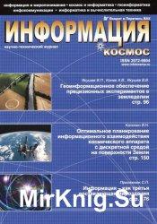 Информация и Космос №3 (2016)