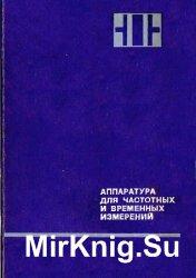 Аппаратура для частотных и временных измерений