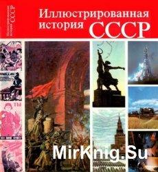 Иллюстрированная история СССР (1980; 3-е изд.)