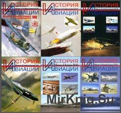История авиации № 26-31, 2004