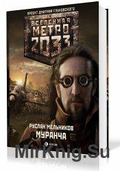 Вселенная Метро 2033. Муранча  (Аудиокнига)