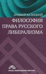 Философия права русского либерализма