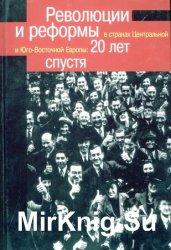 Революции и реформы в странах Центральной и Юго-Восточной Европы: 20 лет сп ...