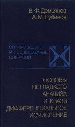 Основы негладкого анализа и квазидифференциальное исчисление