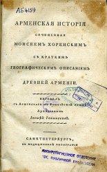Арменская история