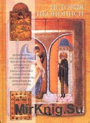 История иконописи VI-XX века
