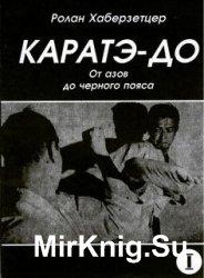 Каратэ-До. От азов до черного пояса (книги 1-6)