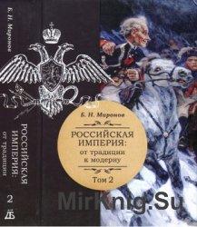 Российская империя. От традиции к модерну. Том 2