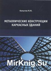 Металлические конструкции каркасных зданий