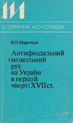 Антифеодальний і визвольний рух на Україні в першій чверті XVII ст