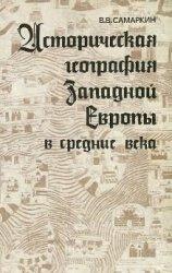 Историческая география Западной Европы в средние века