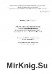 Античная цивилизация и варвары Северного Причерноморья в условиях этнически ...