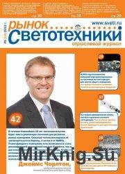 Рынок светотехники №12 (декабрь 2012)