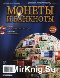 Монеты и Банкноты № 223