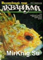 Волшебный мир аквариума