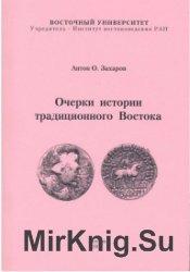 Очерки истории традиционного Востока